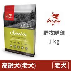 高齡犬(老犬) 野牧鮮雞配方 1公斤 (狗飼料)