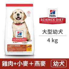大型幼犬【雞肉+小麥+燕麥】4公斤(狗飼料)
