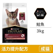 成貓鮭魚活力提升配方 3公斤(貓飼料)