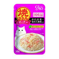 鰹魚燒晚餐50克【雞肉+鰹魚+蟹肉+干貝】(1入)(貓主食餐包)