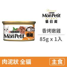 美國經典主食罐85克【香烤嫩雞】(1入)(貓主食罐頭)