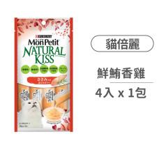 天然小鮮肉泥(10克*4入)【鮮鮪香雞口味】(貓零食)