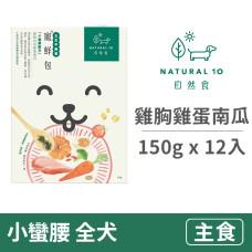小蠻腰狗狗配方150克【雞胸肉與雞蛋南瓜】(12入)(狗主食餐包)