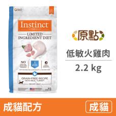 成貓配方 低敏火雞肉 2.2公斤 (貓飼料)