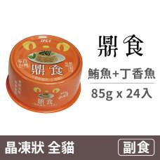晶凍貓罐 85克 【鮪魚+丁香魚】(24入) (貓副食餐罐)(整箱罐罐)
