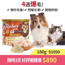 養膚爆毛鱉蛋粉 180克 (狗保健用品)(貓保健用品)