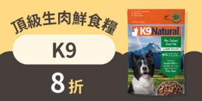 K9 8折
