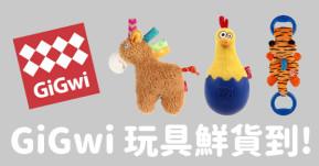 GiGwi玩具