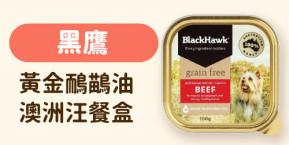 BlackHawk 黑鷹