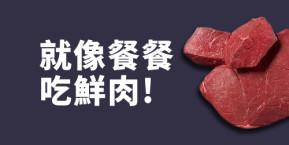 餐餐吃鮮肉