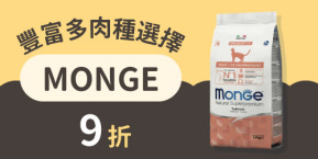 MONGE 9折