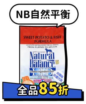 NB85折