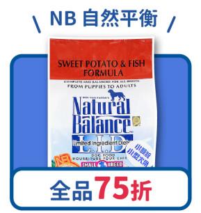 NB自然平衡