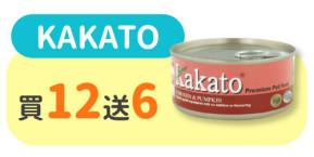 KAKATO買12送6