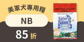 NB自然平衡85折