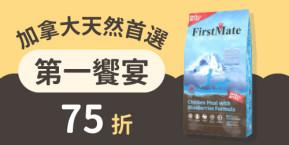 第一饗宴75折