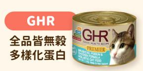GHR健康主義
