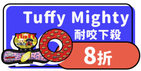 狗玩具 (Tuffy Mighty)