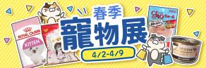 【公告/得獎名單】春季線上寵物展