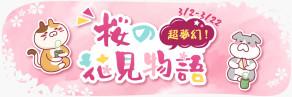 3/2~3/30 毛孩櫻花祭