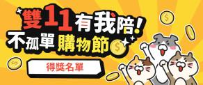 【公告 / 得獎名單】雙11線上寵物展