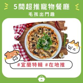 【毛孩出門趣】宜蘭特輯!5間超推寵物餐廳