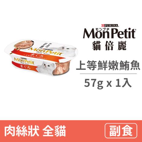 珍饌餐盒 57克【上等鮮嫩鮪魚】 (1入)(貓副食餐盒),package:盒,age:全齡,flavor:魚,firstIngredient:魚鮮肉