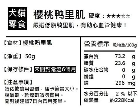原肉零食 櫻桃鴨里肌 50克,PD_鮮食肉乾_3包499,CSS_2021牛轉乾坤_汪事如意_2包送嘗鮮包