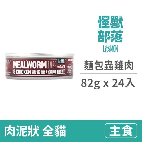 貓野味主食罐82克【麵包蟲雞肉】(24入)(貓主食罐頭)(整箱罐罐),bd_野味系列
