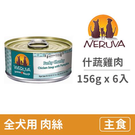 狗狗主食罐 156克【什蔬雞肉】(6入) (狗主食罐頭),age:全齡,flavor:雞,firstIngredient:雞鮮肉