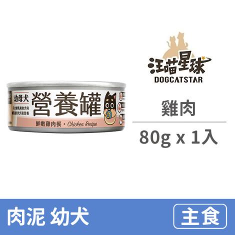 幼母犬營養主食罐80克【雞肉】(1入)(狗主食罐頭),bd_新品,CSS_新品