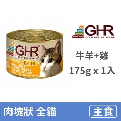 貓用主食罐175克【牛羊+雞配方】(1入)(貓主食罐頭)