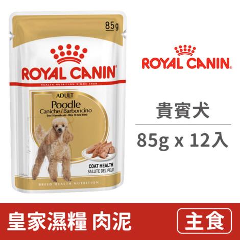 BHNW 貴賓犬專用濕糧PDW 85克 (12入) (狗主食餐包)