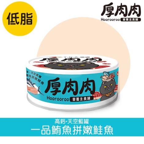 營養主食天藍罐80克【一品鮪魚拼嫩鮭魚】(6入)(貓主食罐頭),bd_熱銷貓主食罐_6入