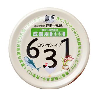 631成貓專用 80公克 (6入) (貓主食餐罐)