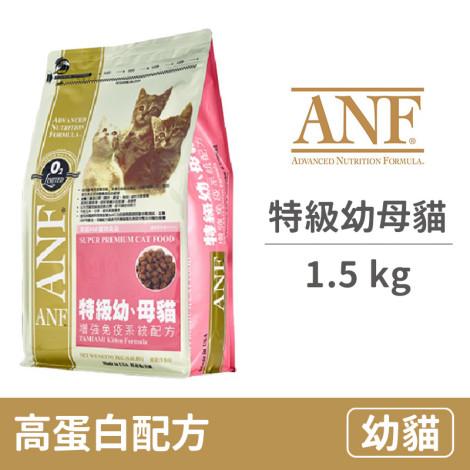 (即期)特級幼母貓1.5公斤(貓飼料) (效期2021.12.15),bd_即期飼料,CSS_出清
