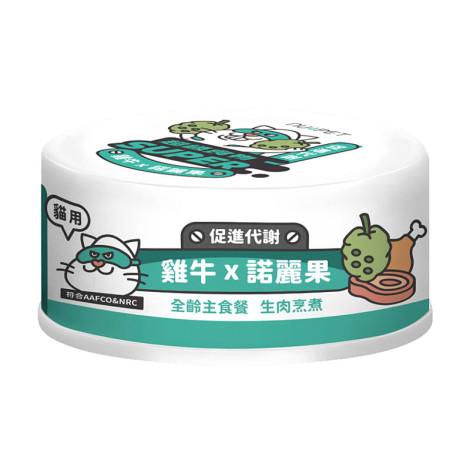SUPER小白主食罐80克【雞牛*諾麗果】(1入)(貓主食罐頭),bd_熱銷貓主食罐_1入