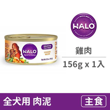 犬用主食罐 5.5盎司 (156克)【成犬雞肉】(1入) (狗主食罐頭) ,package:罐,age:成齡,age:幼齡,無穀