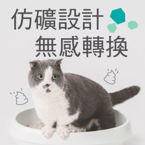 礦型凝結豆腐砂 9L 原味(1入),CSS_新品,CSS_貓砂滿388折30