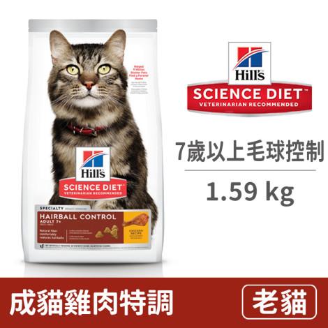 成貓7歲以上 毛球控制 雞肉特調食譜 1.59公斤 (貓飼料),bd_希爾思_毛球控制,bd_希爾思_成貓,wt_小包,CSS_希爾思送手提袋,PD_希爾思小型+照護系列,CSS_希爾思_貓屋