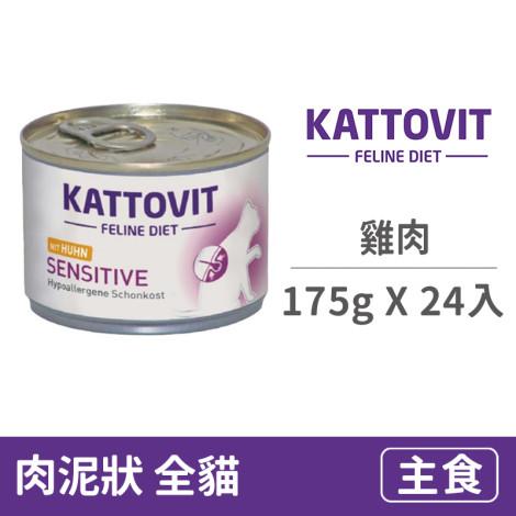 低敏配方 175克【雞肉】(24入)(貓主食罐頭)(整箱罐罐) ,bd_低敏_貓主食罐