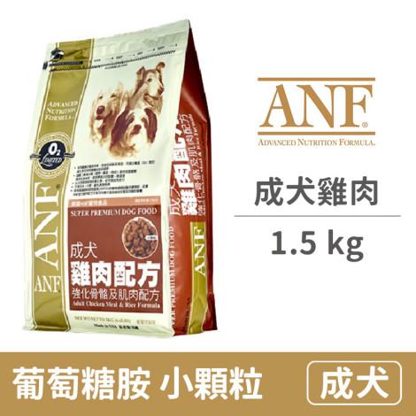 成犬雞肉(小顆粒)1.5公斤 (狗飼料)