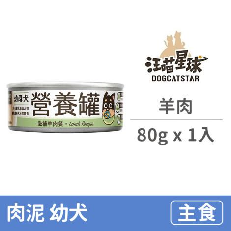 幼母犬營養主食罐80克【羊肉】(1入)(狗主食罐頭),bd_新品,CSS_新品