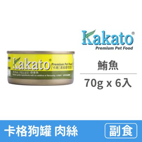 卡格餐食罐 70克【鮪魚】(6入) (犬貓副食餐罐),package:罐