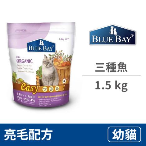 Easy 幼母貓亮毛配方 三種魚 1.5公斤 (貓飼料),bd_幼貓_飼料