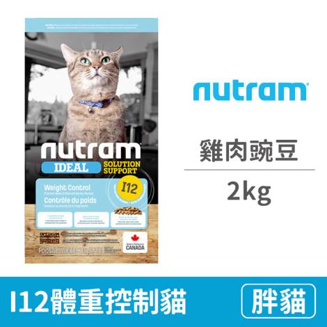 I12體重控制貓 雞肉豌豆2公斤(貓飼料),PD_紐頓飼料原始商品,CSS_紐頓送罐罐