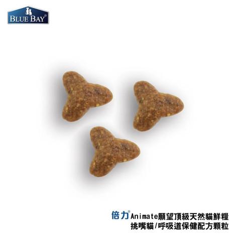 Animate 無穀天然貓糧 (挑嘴貓/呼吸道) 5.5 公斤 (貓飼料)