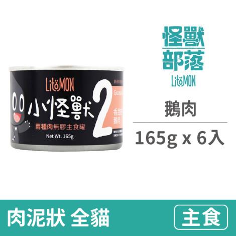 貓2肉主食罐165克【鵝肉】(6入)(貓主食罐頭),bd_兩種肉主食罐
