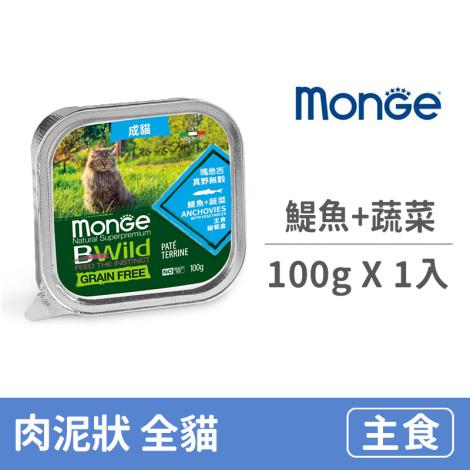 真野無穀 貓餐盒100克【鯷魚+蔬菜】(1入)(貓主食餐盒)