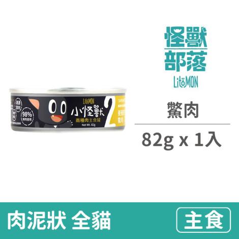 貓2肉主食罐82克【鱉肉】(1入)(貓主食罐頭),bd_兩種肉主食罐